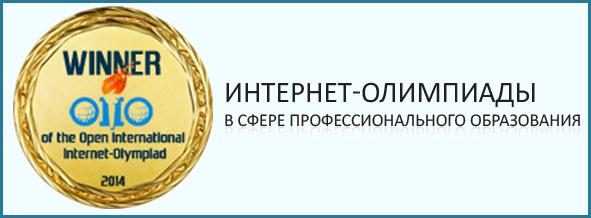 Интернет-олимпиада 2014