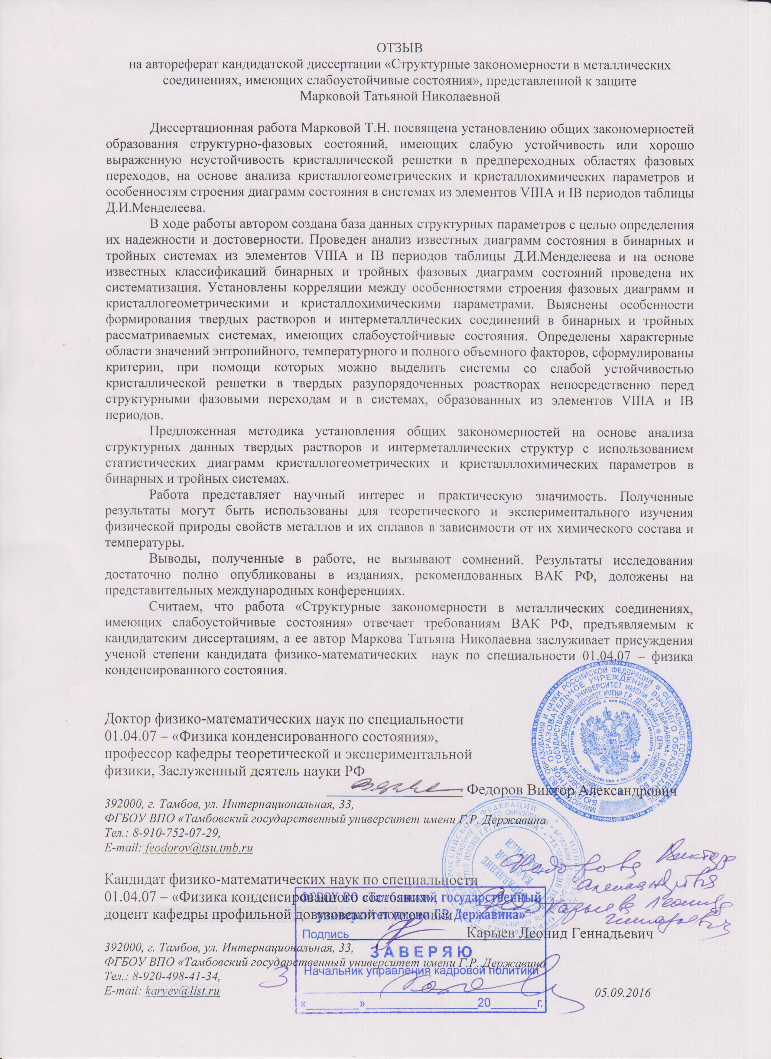 Научные события АлтГТУ  06 07 16 Диссертация