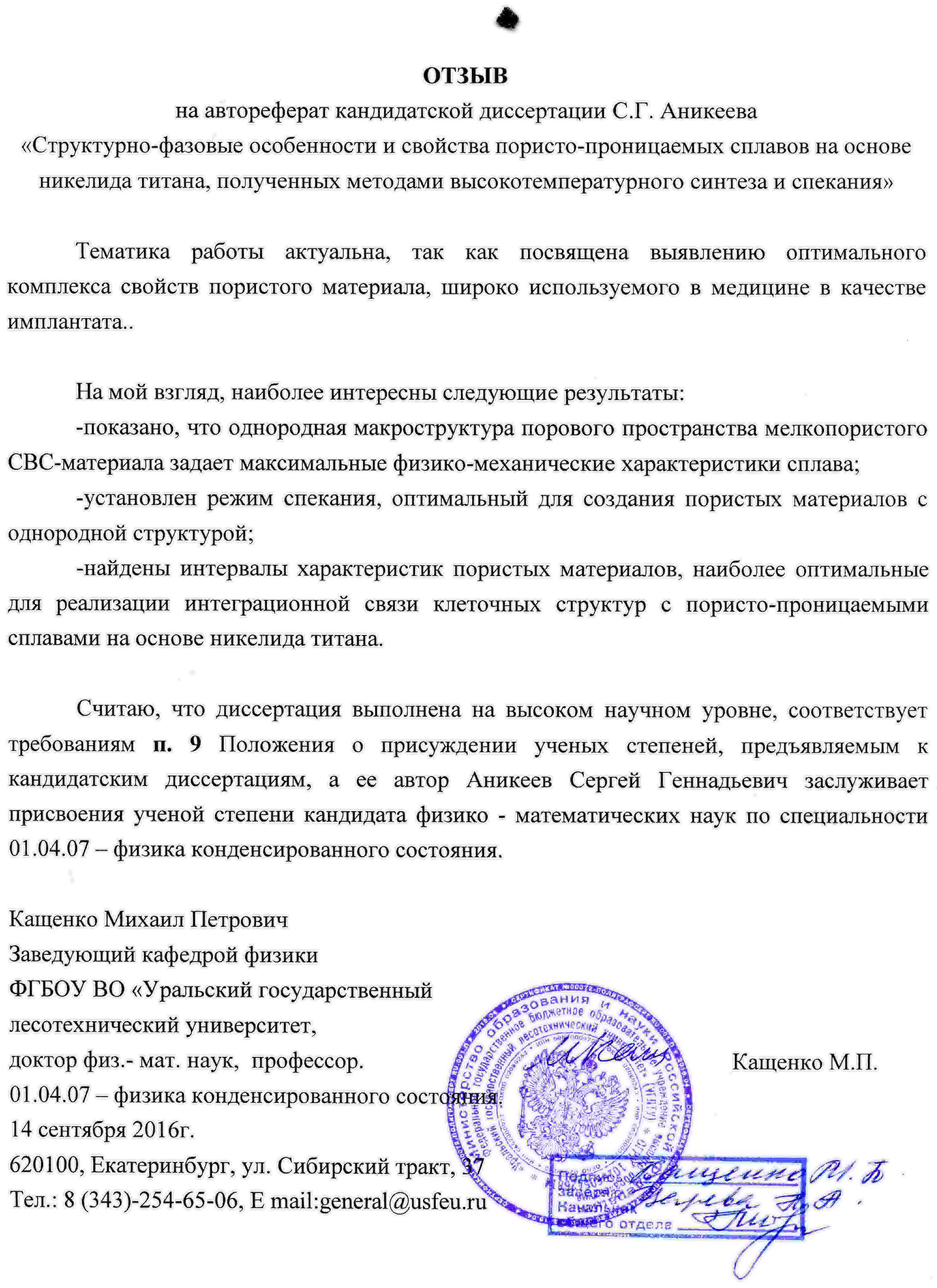 Защита диссертации Аникеева С Г Научные события Отдел   19 09 16 Отзыв Кащенко М П на автореферат