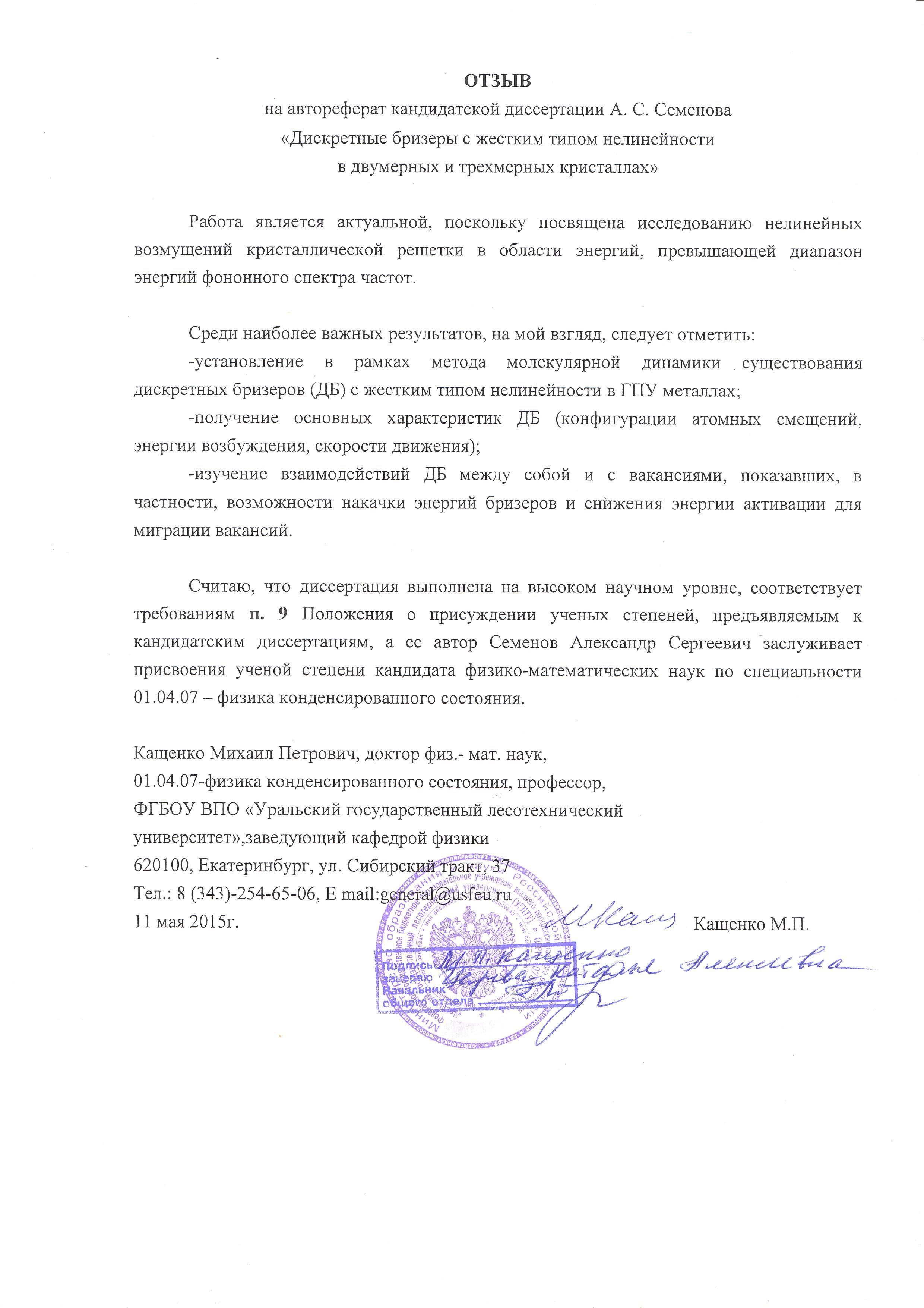 Защита диссертации Семенова А С Научные события Отдел   12 05 15 Отзыв официального оппонента Потекаева А И на диссертацию