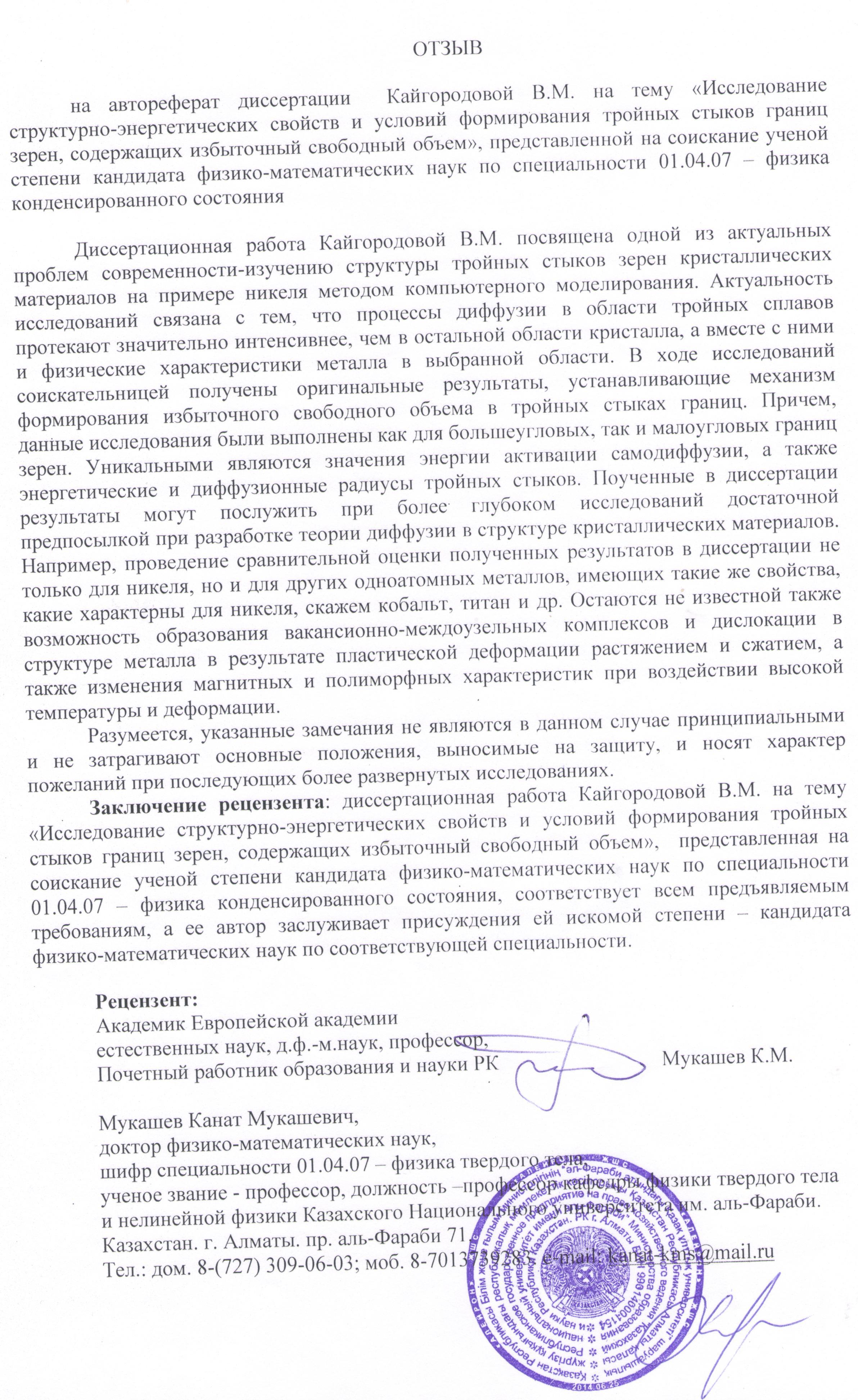 Защита диссертации Кайгородовой В М Научные события Отдел   научного руководителя · 09 08 17 Отзыв Мукашева К М на автореферат