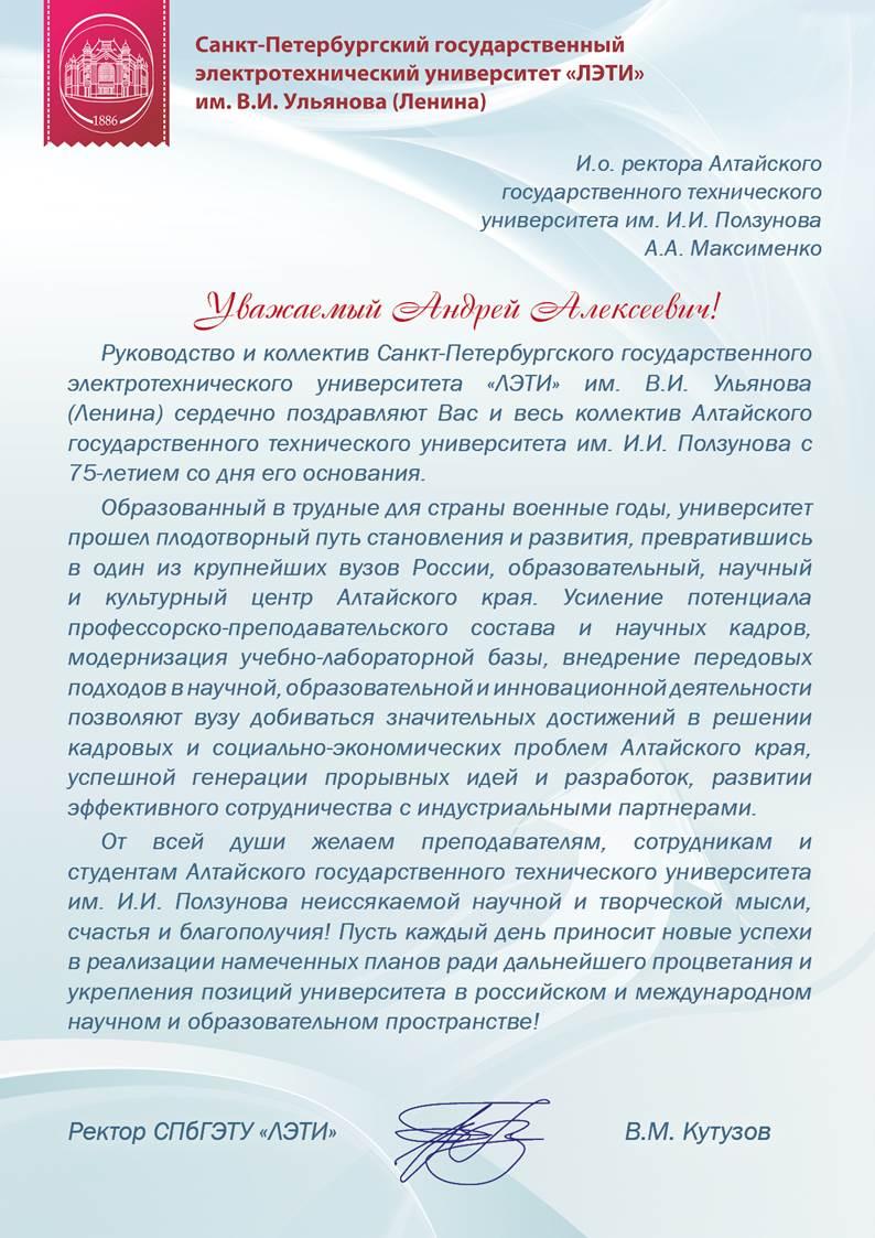 Поздравление ректору педагогическому университету