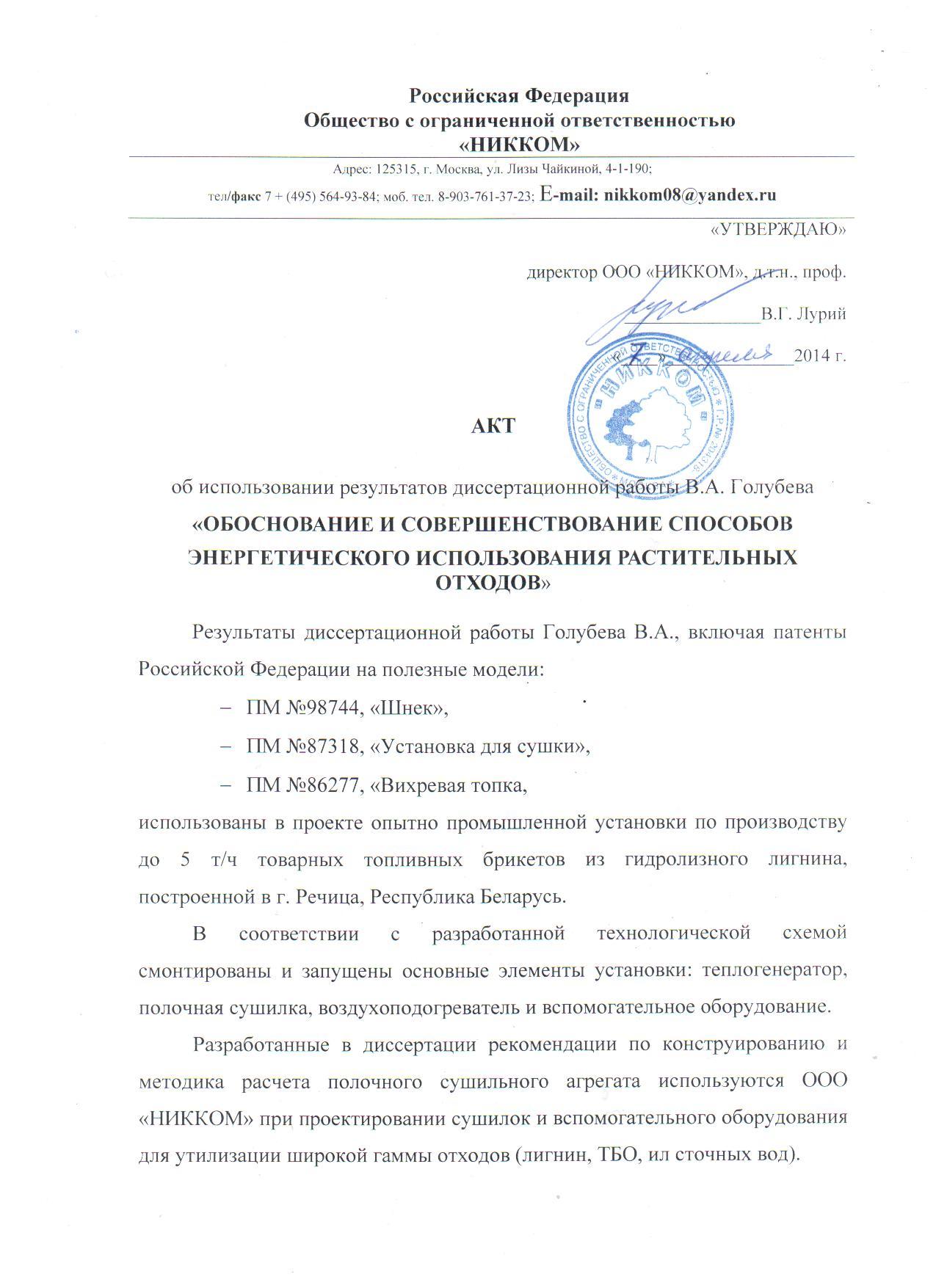 Акт о внедрении результатов кандидатской диссертации 7448