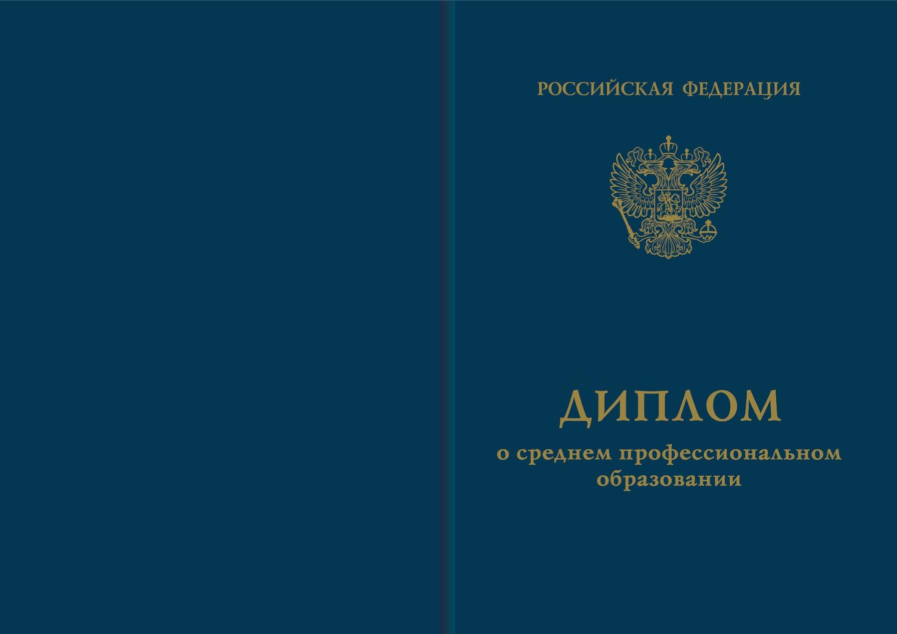 Бланки документов о среднем профессиональном образовании АлтГТУ Диплом