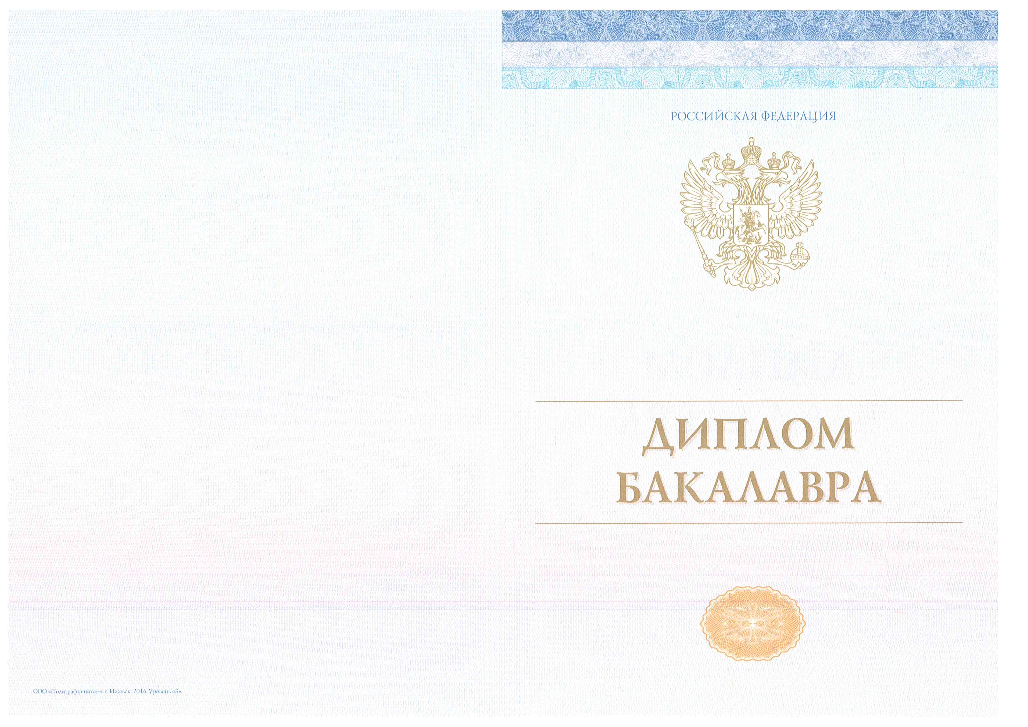 Бланки документов о высшем образовании АлтГТУ Диплом бакалавра