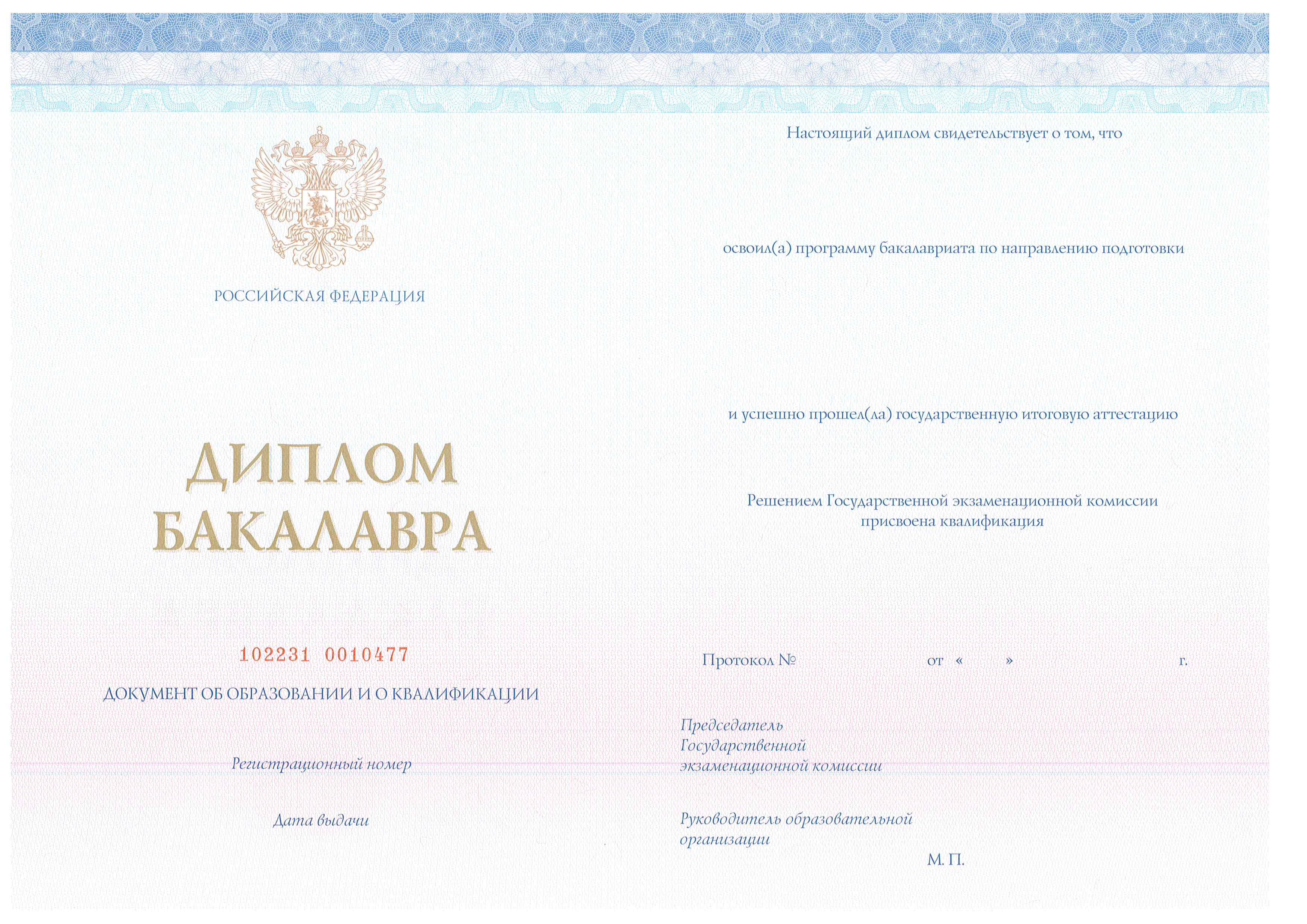 Бланки документов о высшем образовании АлтГТУ