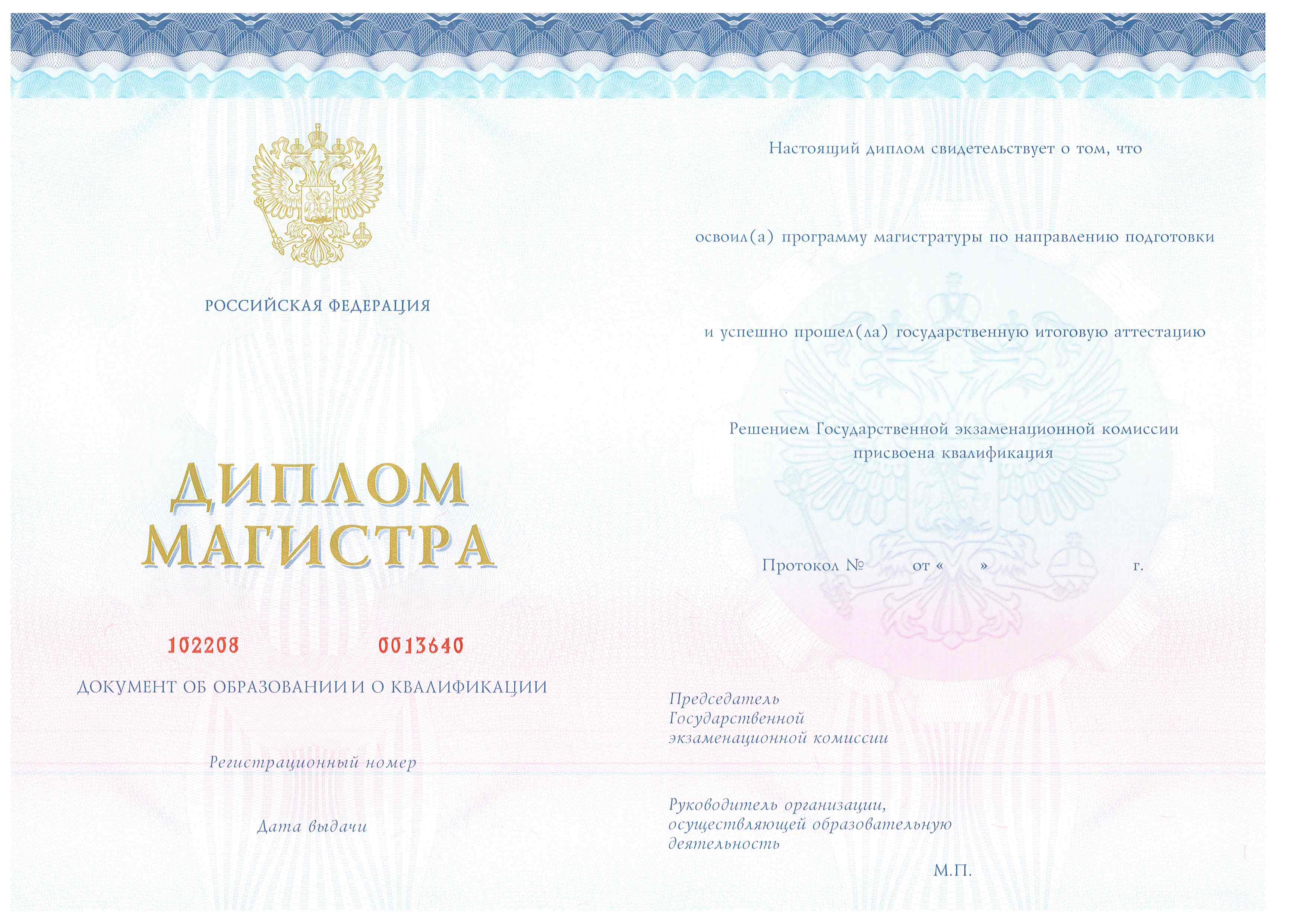 Бланки документов о высшем образовании АлтГТУ Диплом специалиста