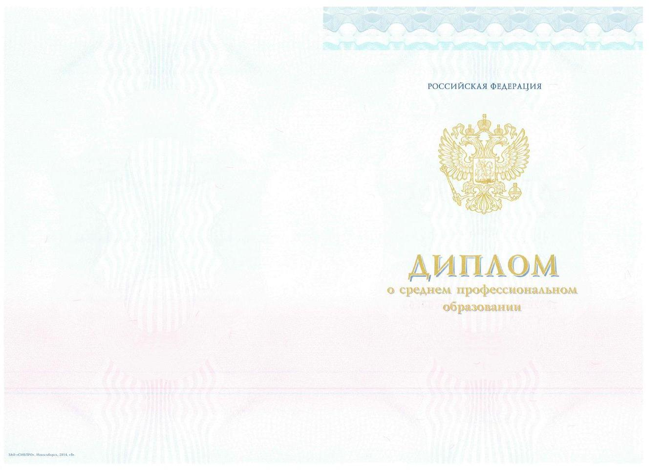 Бланки документов о среднем профессиональном образовании АлтГТУ Диплом с отличием