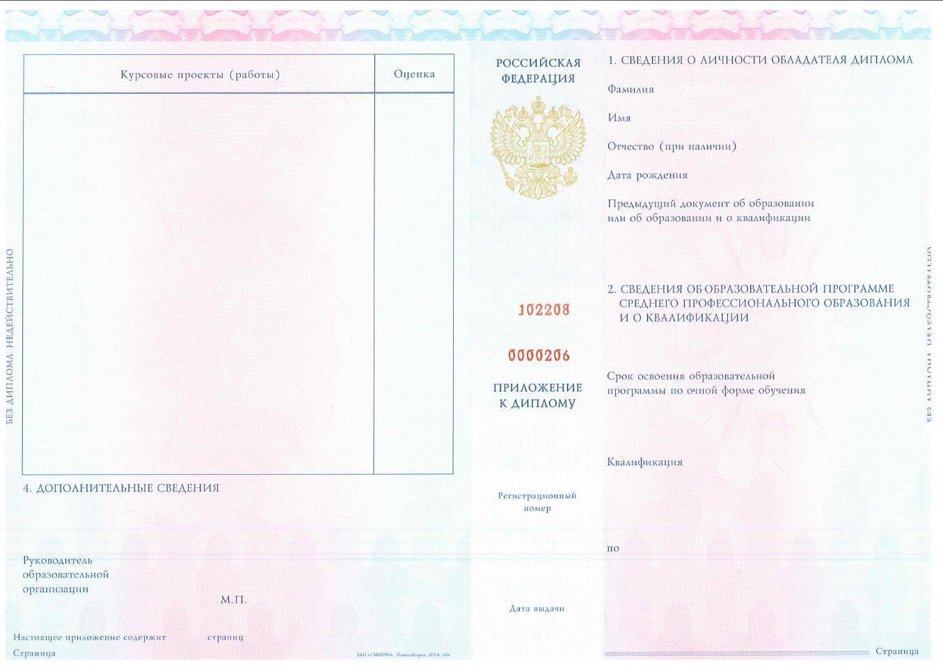 Бланки документов о среднем профессиональном образовании АлтГТУ Приложение к диплому