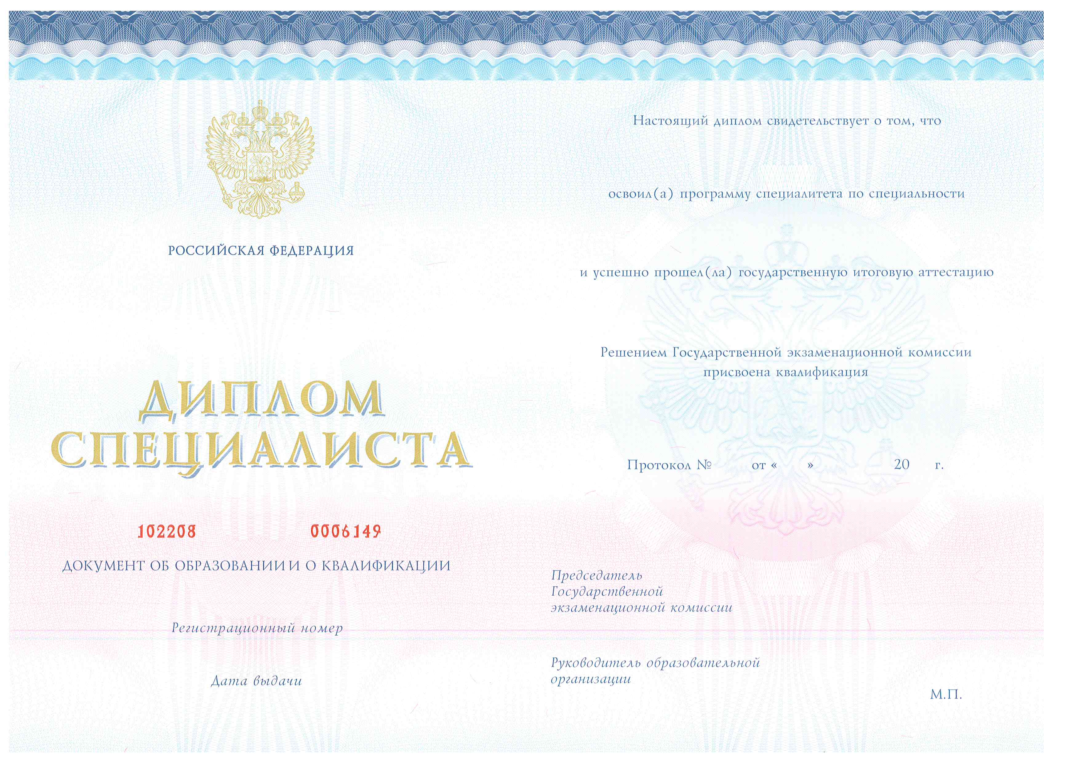 Бланки документов о высшем образовании АлтГТУ Приложение к диплому бакалавра и специалиста