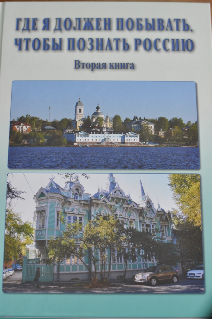 «Где я должен побывать, чтобы познать Россию»