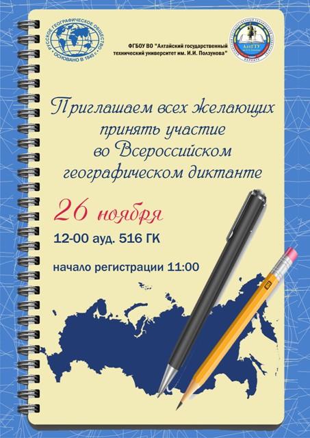 Всероссийский диктант по географии 2018 когда