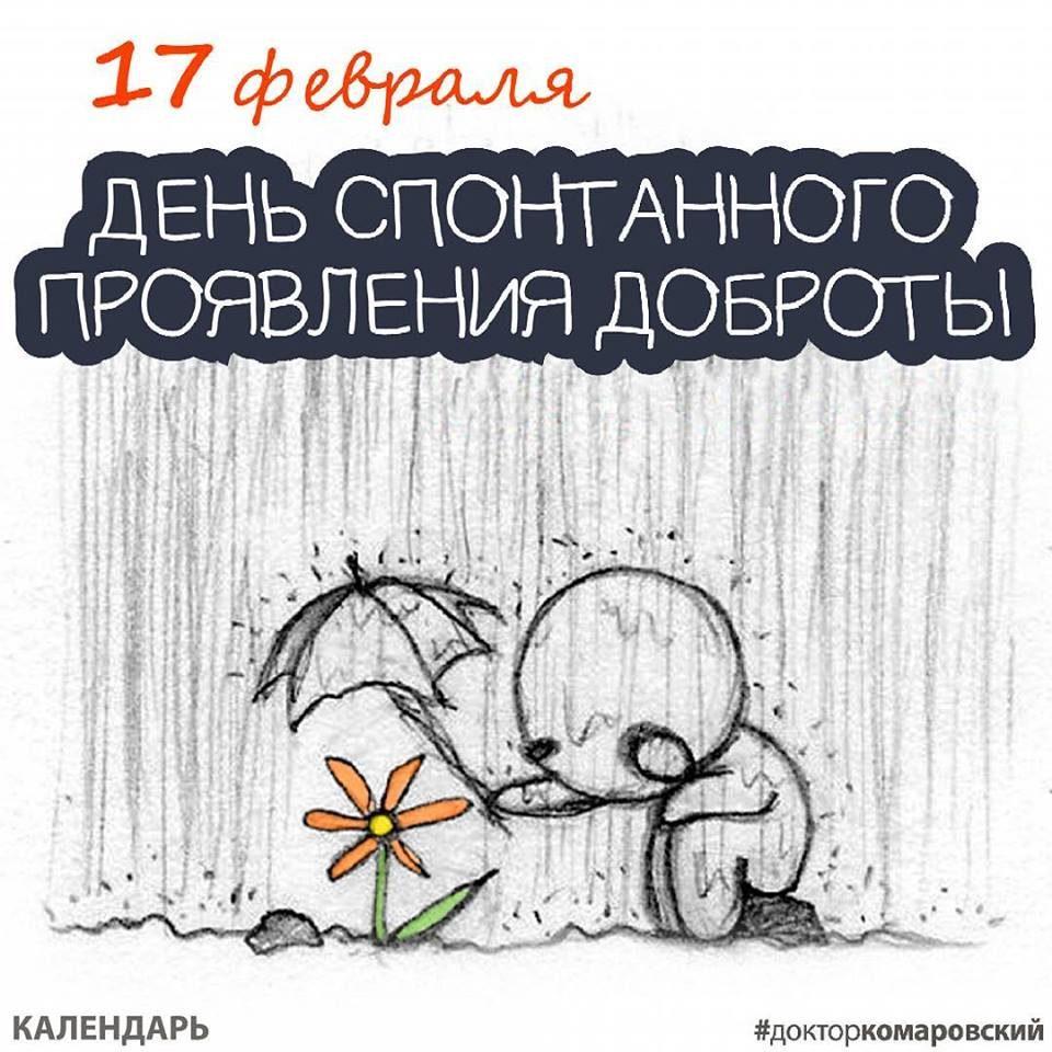 Открытка 17 февраля день спонтанного проявления доброты, изображением ели для