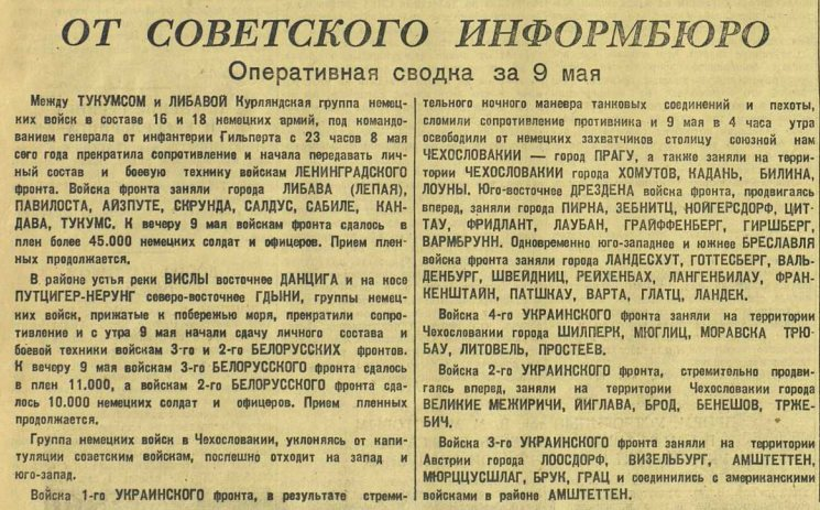 советское информбюро в картинках